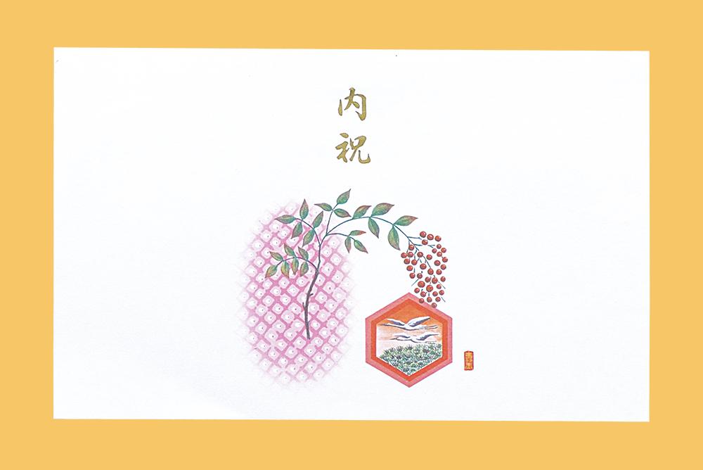 内祝(別寸) 小 No.201