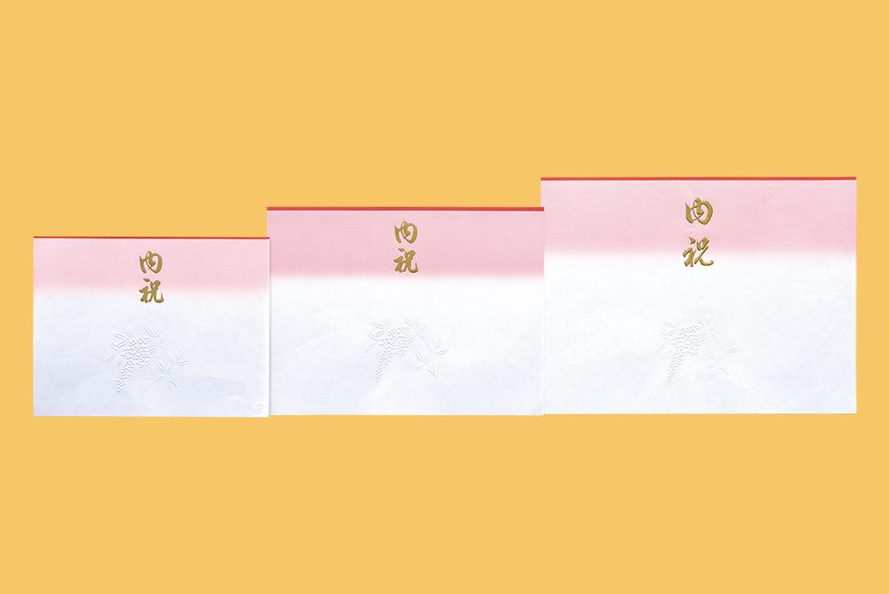内祝 No.262-3