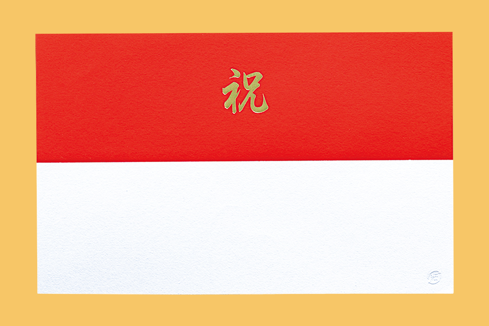 祝(別寸) 小 No.312