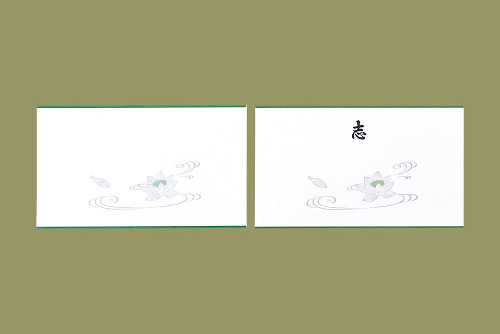 仏 小物 No.2(志)<br/>※無字もあります。