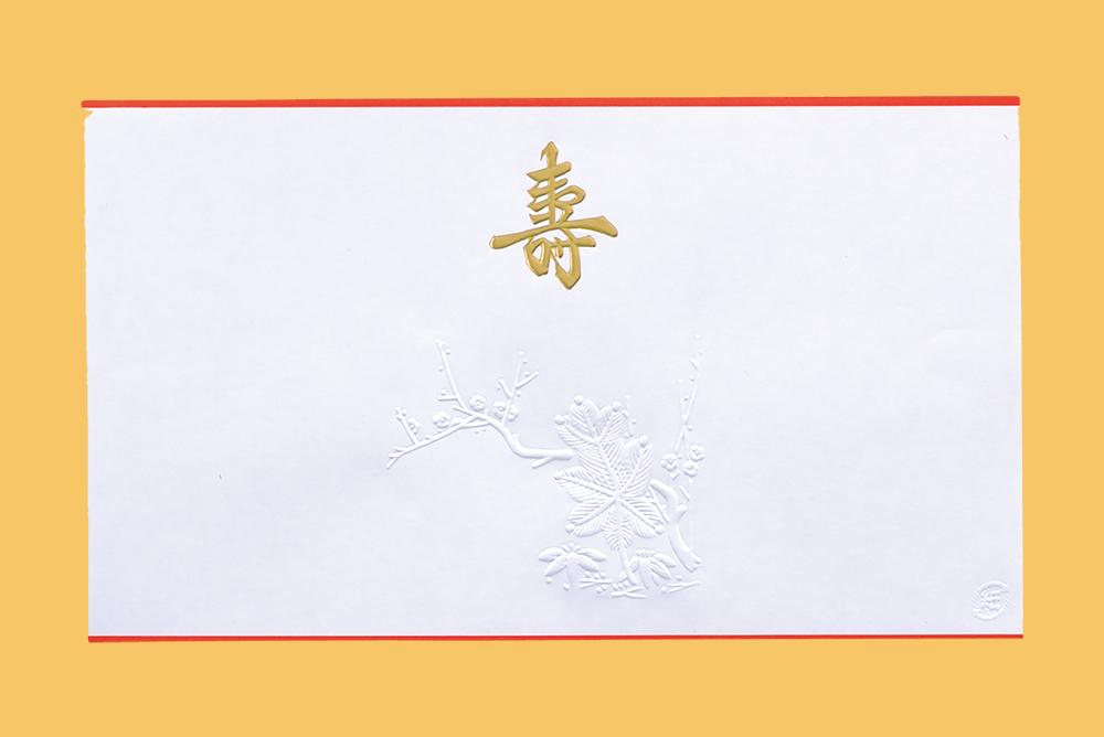 寿 小物 No.112