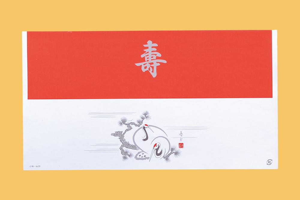 寿 小物 No.29