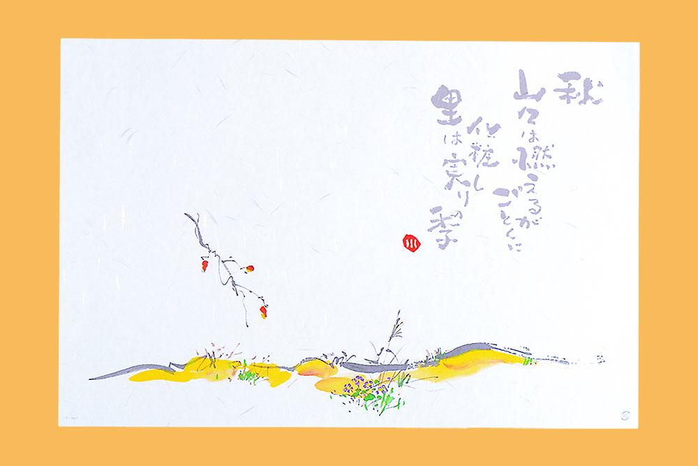 テーブルマット 秋 No.7