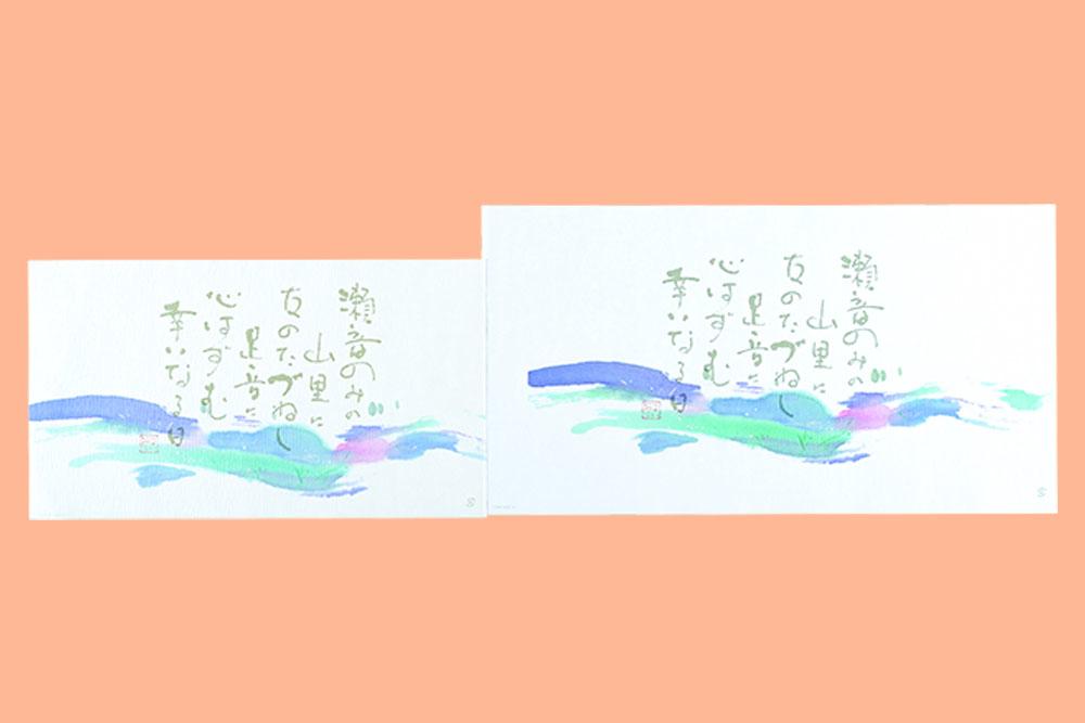 川の詩 No.501