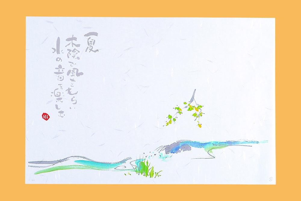テーブルマット 夏 No.6