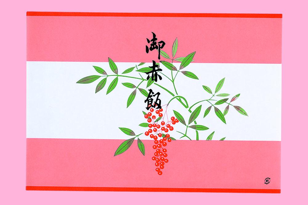 赤飯 No.4(18切)