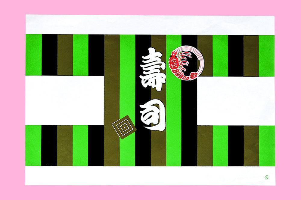 寿司包 No.1