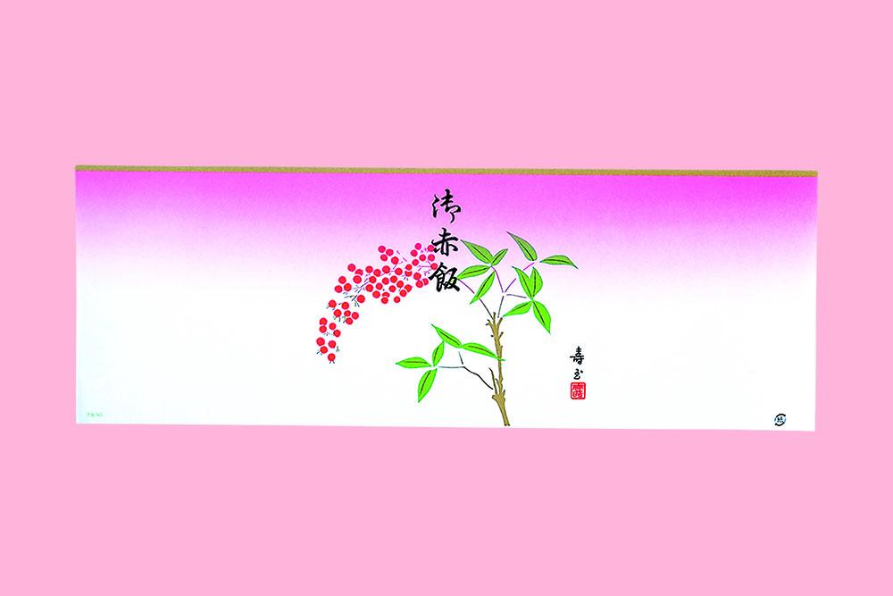 赤飯 No.9