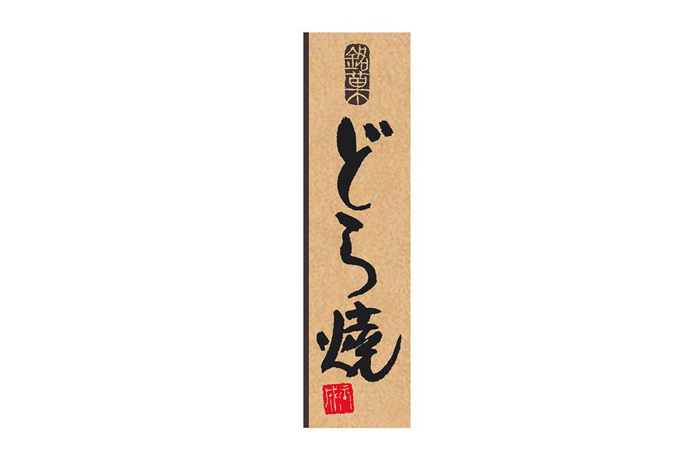 シール どら焼 No.2