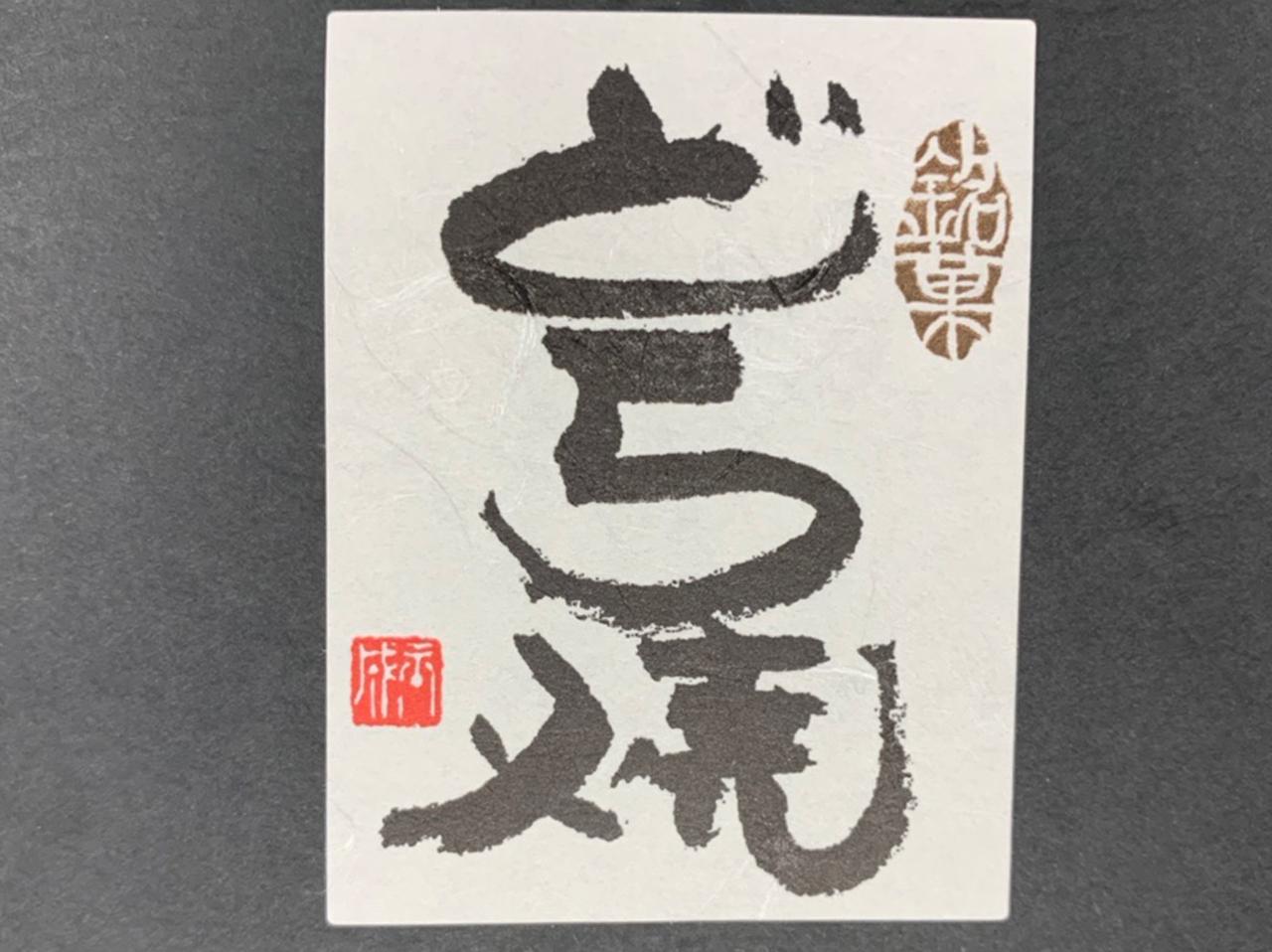 シール どら焼 No.3